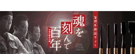 百周年記念サイト